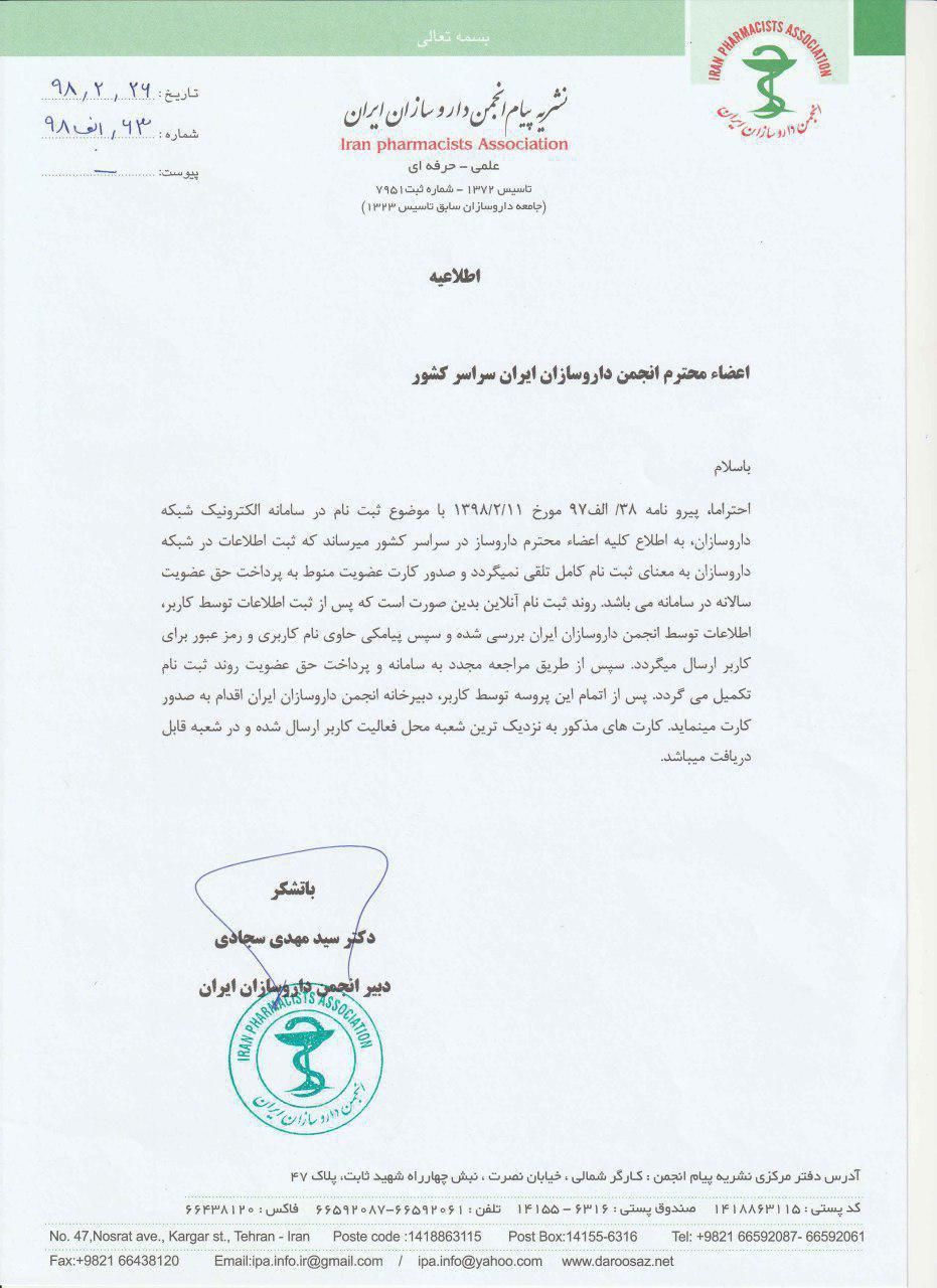 اطلاعیه انجمن داروسازان ایران در خصوص ثبت نام همکاران در سامانه الکترونیک شبکه داروسازان