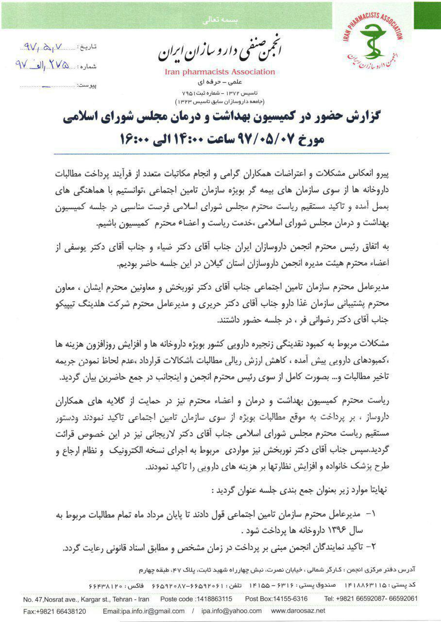 گزارش111:جلسه کمیسیون بهداشت و درمان مجلس شورای اسلامی مورخ ۹۷/۰۵/۰۷ در زمینه پرداخت مطالبات داروخانهها توسط سازمانهای بیمهگر